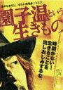 【ポイント10倍】園子温という生きもの (本編97分)[HPBR-107]【発売日】2016/12/2【DVD】