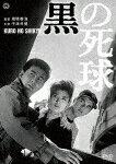 【ポイント10倍】黒の死球 (初DVD化/本編83分)[DABA-91228]【発売日】2016/11/25【DVD】