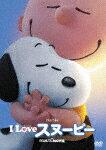 【ポイント10倍】I LOVE スヌーピー THE PEANUTS MOVIE (初廉価版/本編88分)[FXBW-58882]【発売日】2016/11/5【DVD】
