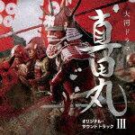 【ポイント10倍】服部之/NHK大河ドラマ 真田丸 オリジナル・サウンドトラック [AVCL-25911]【発売日】2016/11/9【CD】