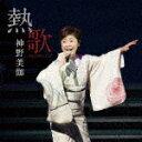 【ポイント10倍】神野美伽/熱歌 NETSU−UTA[KICX-997]【発売日】2016/11/23【CD】