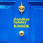 【ポイント10倍】Goodbye holiday/KNOCK (初回生産限定盤)[AVCD-93542]【発売日】2016/12/7【CD】