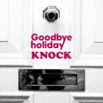 【ポイント10倍】Goodbye holiday/KNOCK (通常盤)[AVCD-93543]【発売日】2016/12/7【CD】