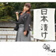 【ポイント10倍】朝倉さや/日本漬け[SLSC-10]【発売日】2016/12/21【CD】