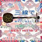 【ポイント10倍】根岸和寿/三線で聴きたい弾きたい 沖縄のうた BEST HIT 18 +2[RES-292]【発売日】2017/2/22【CD】
