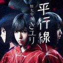 【ポイント10倍】さユり/平行線 (通常盤)[BVCL-782]【発売日】2017/3/1【CD】