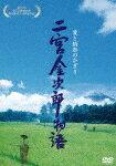 【ポイント10倍】二宮金次郎物語 愛と情熱のかぎり (本編115分)[CNMA-2]【発売日】2017/5/26【DVD】