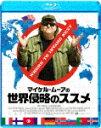 【ポイント10倍】マイケル・ムーアの世界侵略のススメ (本編119分)[BLQ-80861]【発売日】2017/6/7【Blu-rayDisc】