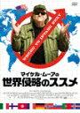 【ポイント10倍】マイケル・ムーアの世界侵略のススメ (本編119分)[OAQ-80861]【発売日】2017/6/7【DVD】