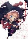 【ポイント10倍】魔法少女育成計画 第4巻 (完全限定版/7...