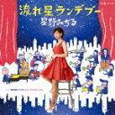 【ポイント10倍】星野みちる/流れ星ランデブー[HCCD-9587]【発売日】2017/5/31【CD】