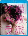 【ポイント10倍】過激派オペラ (本編90分)[KIXF-469]【発売日】2017/5/3【Blu-rayDisc】