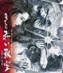 【ポイント10倍】天使のはらわた 赤い教室 (初Blu-ray化/ロマンポルノ45周年記念/本編79分)[HPXN-17]【発売日】2017/7/4【Blu-rayDisc】