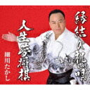 細川たかし - 縁結び祝い唄
