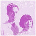 【ポイント10倍】ハンバートハンバート/家族行進曲 (通常盤)[DDCB-14054]【発売日】2017/7/5【CD】