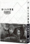 【ポイント10倍】ぼくらの勇気 未満都市 DVD−BOX (KinKi Kidsデビュー20周年記念/468分)[VPBX-14621]【発売日】2017/7/19【DVD】