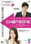 【ポイント10倍】CHATZONE (本編75分)[VPBT-14653]【発売日】2017/11/29【DVD】