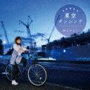 【ポイント10倍】桃井はるこ/星空ダンシング[POCS-1656]【発売日】2017/11/8【CD】