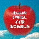 【ポイント10倍】Kiroro/キロロのいちばんイイ歌あつめました リマスター盤 (通常盤/メジャーデビュー20周年記念)[VICL-64951]【発売日】2018/1/24【CD】