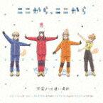 【ポイント10倍】(アニメーション)/ここから、ここから[ZMCZ-11855]【発売日】2018/2/21【CD】