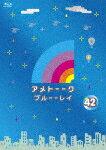 【ポイント10倍】アメトーーク ブルーーレイ 42[YRXN-90128]【発売日】2018/3/28【Blu-rayDisc】