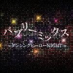 【ポイント10倍】(オムニバス)/バブリーミックス ダンシングヒーローNIGHT[BUBL-117]【発売日】2018/3/28【CD】