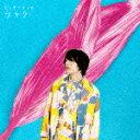 【ポイント10倍】ビッケブランカ/ウララ (通常盤)[AVCD-94051]【発売日】2018/4/18【CD】