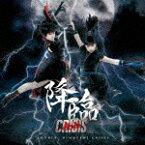 【ポイント10倍】姫神CRISIS/降臨[EMBL-1009]【発売日】2018/4/4【CD】