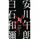 サイバーベイで買える「【ポイント10倍】安川午朗/安川午朗 対 白石和彌3部作 「凶悪」「日本で一番悪い奴ら」「孤狼の血」オリジナル・サウンドトラック[VPCD-86170]【発売日】2018/4/18【CD】」の画像です。価格は5,500円になります。