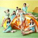 【ポイント10倍】乃木坂46/ジコチューで行こう! (通常盤)[SRCL-9921]【発売日】201...