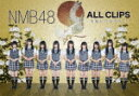 【ポイント10倍】NMB48/NMB48 ALL CLIPS −黒髮から欲望まで− (レーベル名:laugh out loud records)[YRBS-80228]【発売日】2018/8/8【DVD】