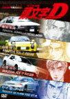 【ポイント10倍】リアルカーシリーズ 頭文字D (本編69分+特典7分)[LPCM-1003]【発売日】2018/8/24【DVD】
