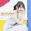 【ポイント10倍】伊藤美来/恋はMovie (限定盤B)[COZC-1466]【発売日】2018/8/15【CD】