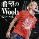 【ポイント10倍】ファンキー加藤/希望のWooh (通常盤)[MUCD-5349]【発売日】2018/9/26【CD】