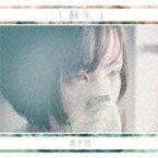 【ポイント10倍】湯木慧/蘇生[291-LDKCD]【発売日】2018/10/17【CD】