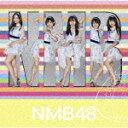 【ポイント10倍】NMB48/僕だって泣いちゃうよ (レーベ...