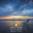【ポイント10倍】(ヒーリング)/自律神経にここちよい音楽 ...