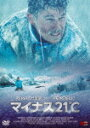【ポイント10倍】マイナス21℃ (本編98分+特典4分)[DZ-691]【発売日】2019/1/9【DVD】