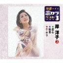 【ポイント10倍】岸洋子/恋心/枯葉/ケ・サラ[KICM-8392]【発売日】2018/11/21【CD】