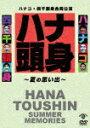 【ポイント10倍】ハナコ・四千頭身合同公演「ハナ頭身〜夏の思い出〜」[SSBX-2652]【発売日】2018/11/28【DVD】