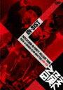 【ポイント10倍】韻シスト/NEW ALBUM IN−FINITY RELEASE TOUR 2018 at UMEDA CLUB QUATTRO (結成20周年記念/108分)[TKBA-1271]【発売日】2019/2/13【DVD】