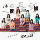 【ポイント10倍】NMB48/床の間正座娘 (レーベル名:laugh out loud records/Type-A)[YRCS-90160]【発売日】2019/2/20【CD】