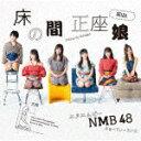 【ポイント10倍】NMB48/床の間正座娘 (レーベル名:l...