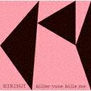 【ポイント10倍】KIRINJI/killer tune kills me feat.YonYon[UCCJ-2166]【発売日】2019/6/5【CD】