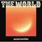 【ポイント10倍】go!go!vanillas/THEWORLD(完全生産限定盤)[VIZL-1557]【発売日】2019/5/15【CD】