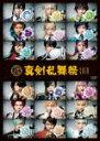 【ポイント10倍】ミュージカル『刀剣乱舞』 〜真剣乱舞祭2018〜[EMPV-5003]【発売...