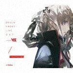 【ポイント10倍】ドールズフロントライン/オリジナル・サウンドトラック(音楽:VanguardSound)(初回限定盤)[VICL-65229]【発売日】2019/7/24【CD】