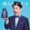 【ポイント10倍】横山だいすけ/歌袋 (初回生産限定盤)[SECL-2473]【発売日】2019/7/24【CD】