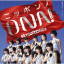 【ポイント10倍】BEYOOOOONDS/眼鏡の男の子/ニッポンノD・N・A!/Go Waist (通常盤B)[EPCE-7511]【発売日】2019/8/7【CD】