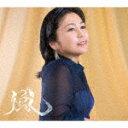 【ポイント10倍】夏川りみ/美らさ愛さ (初回限定盤/デビュー20周年記念)[VIZL-1632]【発売日】2019/8/28【CD】